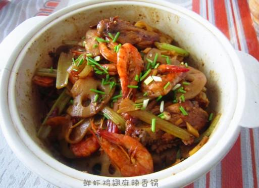 大虾鸡翅版麻辣香锅的做法