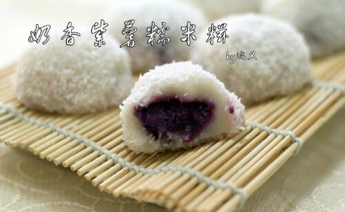 紫薯糯米糍的图解做法